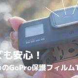 gopro 保護フィルム TOP