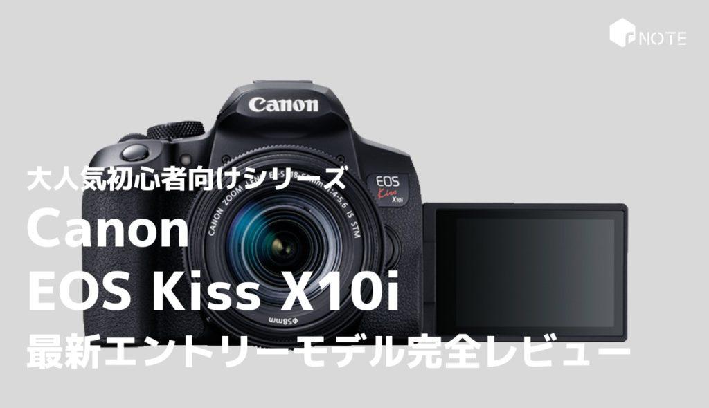 こんな性能載せちゃっていいんですか?最新エントリー向け一眼レフEOS Kiss X10iをレビュー