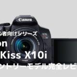 EOS Kiss X10iを完全解説