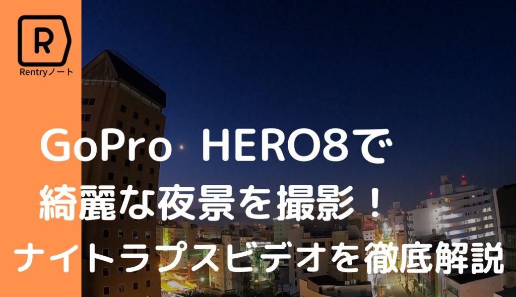 【超簡単】GoPro Hero8 での簡単に夜景や星空のナイトラプスを撮る方法を解説!!