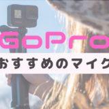 GoProオススメマイク