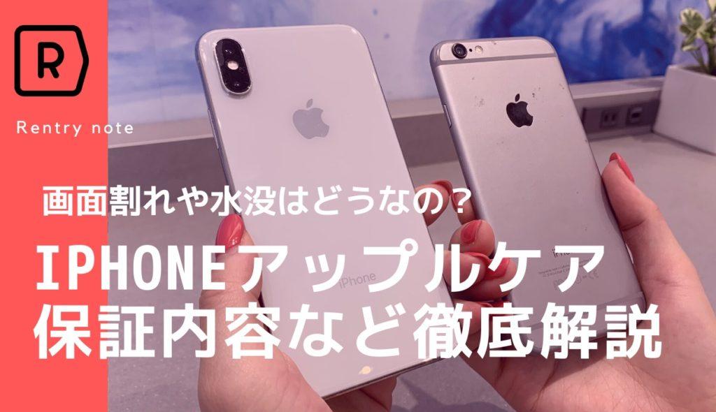 【完全版】iPhone   Apple Care +ココだけは押さえたい保証内容と修理料金