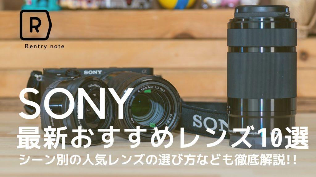 【保存版】ソニー(SONY)のおすすめ交換レンズ10選