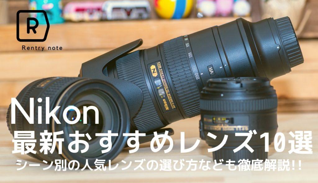 【2021年最新】Nikon(ニコン)の本当にオススメするおすすめレンズ10選