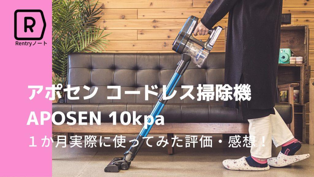 コードレス 掃除 機 Aposen