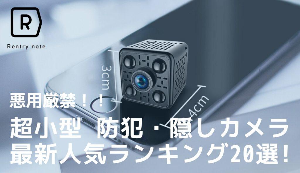 【2021年】盗撮厳禁!防犯にも使える小型 隠しカメラ おすすめ 24選|タイプ別に徹底比較!