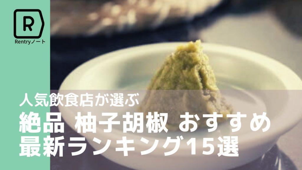 【2021年】失敗しない絶品の柚子胡椒!おすすめ人気ランキング15選