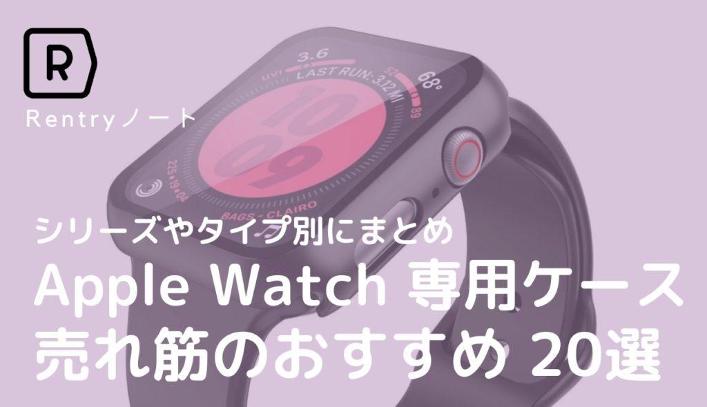 【2020年】お洒落に液晶保護できる Apple watchケース おすすめ20選 |38~44ミリまで全機種に対応