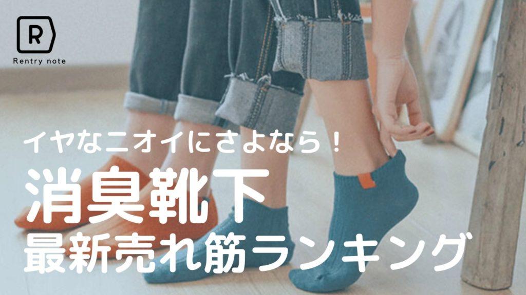 消臭靴下のおすすめ人気ランキング20選!足のイヤなニオイを改善してくれる最強靴下【2021年最新版】