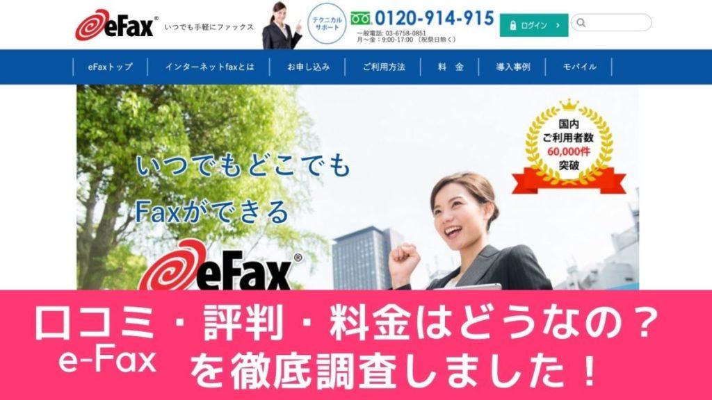 【徹底比較】おすすめのインターネットFAX業者[efax]の料金や使い方・解約方法を解説!