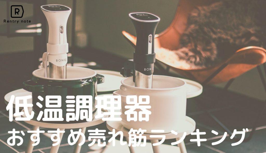 【2020】プロも絶賛!人気の低温調理器 売れ筋ランキング おすすめ20選