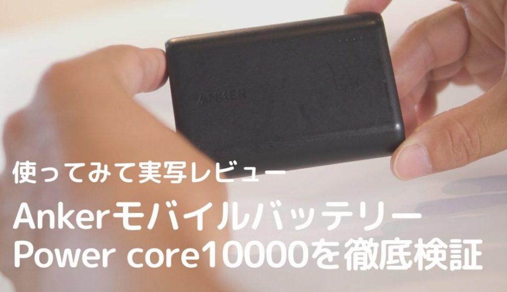 【使った感想をレビュー】売れ筋のNo1のモバイルバッテリー Anker Powercore 10000 を徹底解説