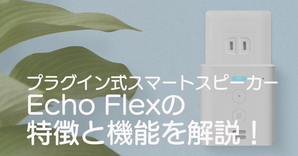 プラグイン式スマートスピーカー Amazon Echo Flexの特徴と機能を解説!