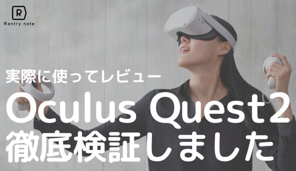 【最速レビュー】VRゴーグル oculus Quest 2 機能やスペックなど徹底解説!