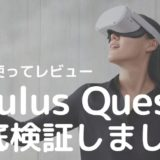 oculus quest2 レビュー