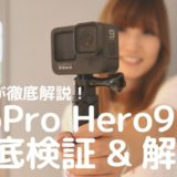gopro hero9 レビュー