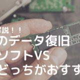 SSD データ復旧 ソフト 業者 比較