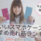 iphone ケース かわいい おすすめ