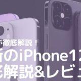 iphone 12 レビュー