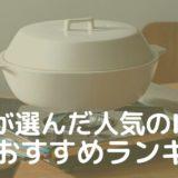 IH鍋 おしゃれ おすすめ