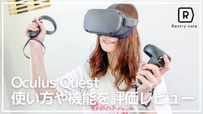 【スタンドアローン型 高性能 VRゴーグル】 Oculus Quest 解説&検証レビュー