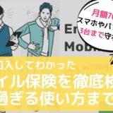 モバイル保険 評判 口コミ