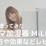 加湿除菌器 Milin ミリン