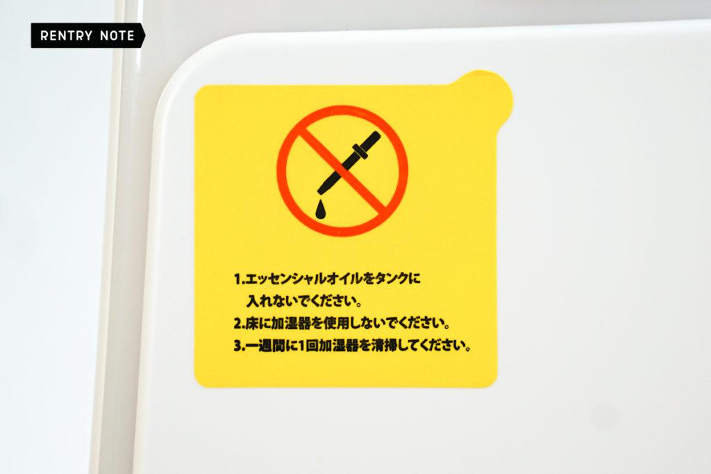 加湿器 アロマ 使えない