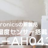 加湿器 TT-AH043 レビュー