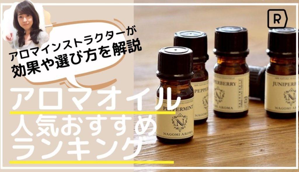 【セラピストが解説】アロマオイル おすすめ 21選| 人気の使い方や香りの効果を詳しく解説!
