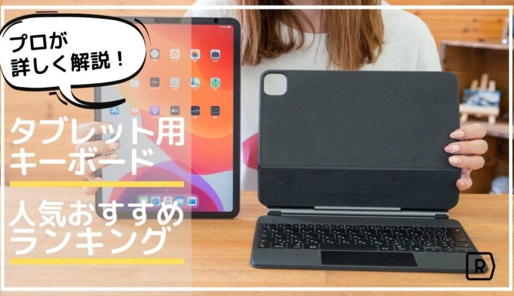 【2021年最新版】iPad用おすすめキーボード15選と特徴・選び方を徹底解説
