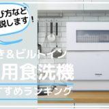 食洗機 おすすめ