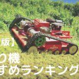 草刈り機のアイキャッチ