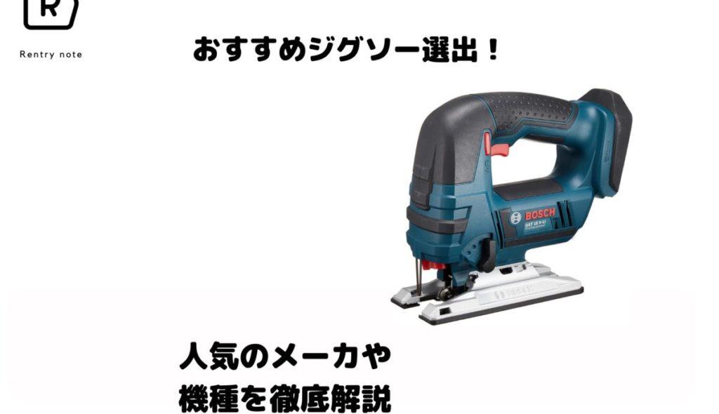 【2021年最新】DIY用ジグソー人気おすすめ15選!