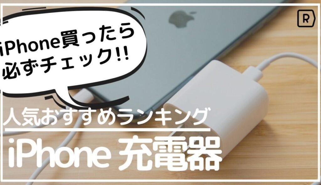 【2021年完全版】iPhone充電器 おすすめ20選 | 純正品や付属品以外に必要なモノまで徹底解説!