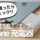 iphone充電器 おすすめ