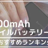 5000mAh モバイルバッテリー おすすめ