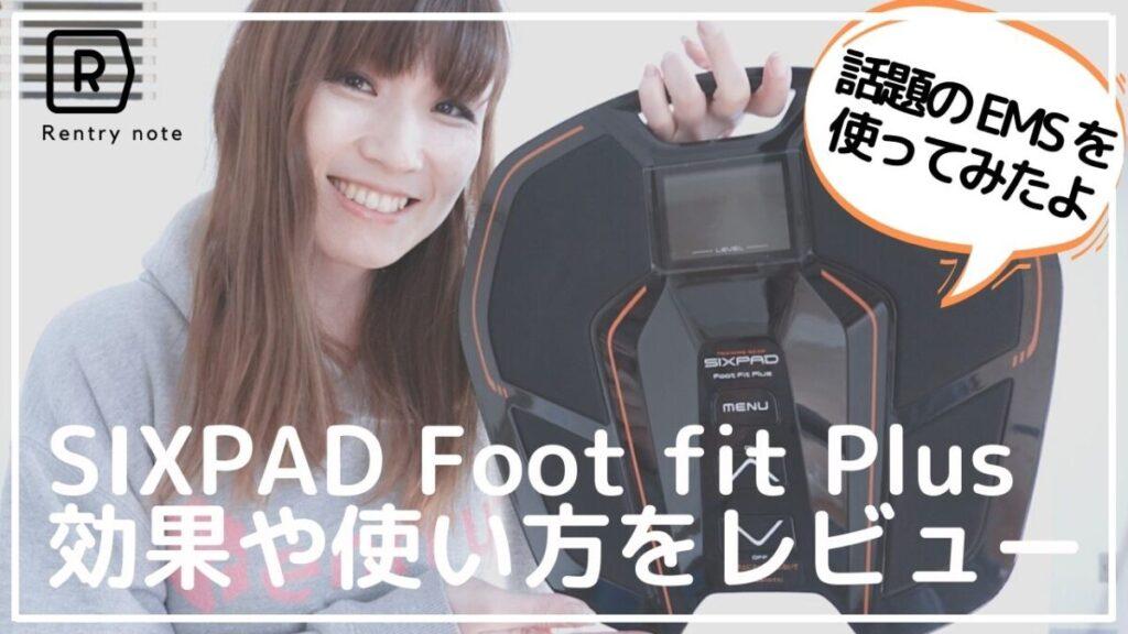 sixpad foot fit plus レビュー