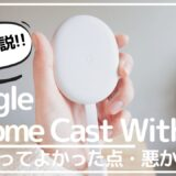 google chrome cast with TV レビュー