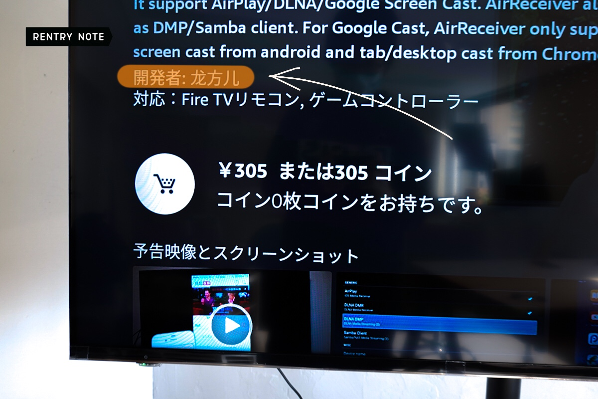 Fire TV Stick ミラーリング iPhone
