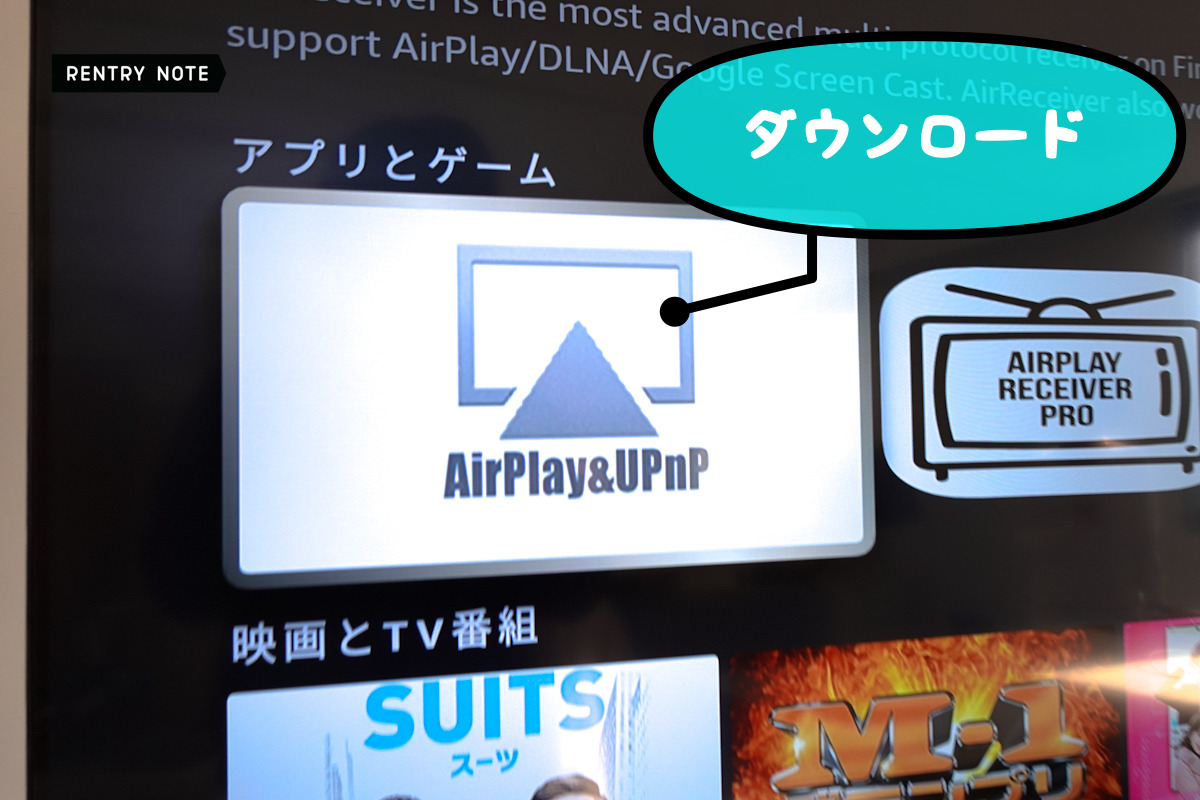 Fire TV Stick ミラーリンング Air Receiver