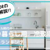 ひとり暮らし冷蔵庫 おすすめ