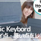 Magic Keybord レビュー