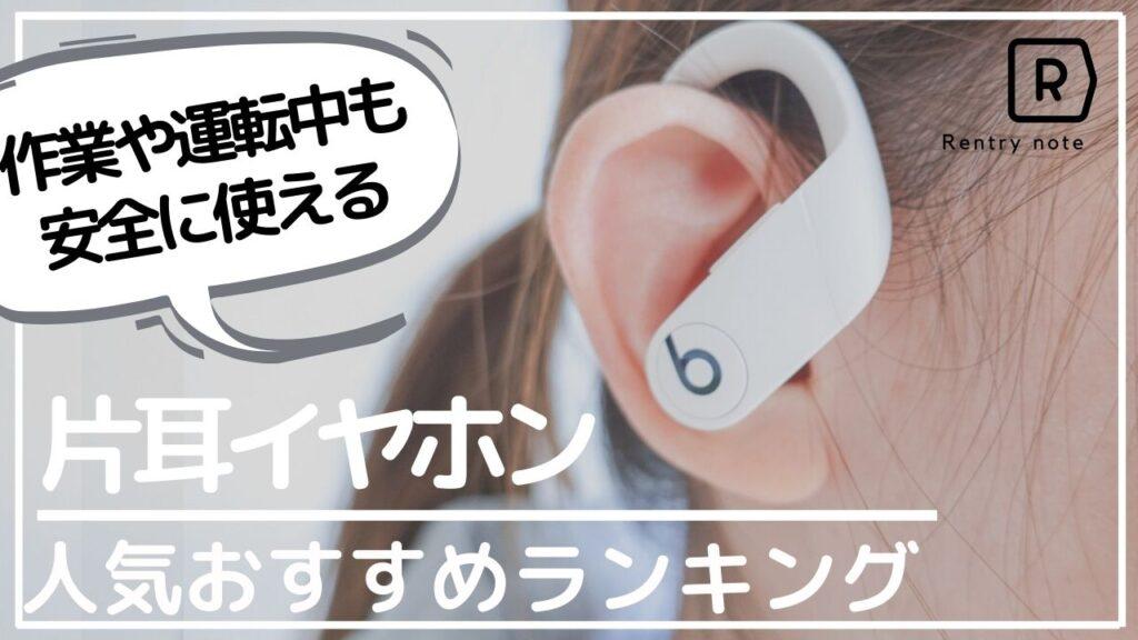 【2021年】 片耳イヤホンおすすめ 20選 | 耳掛け式やマイク付きモデルなど徹底解説