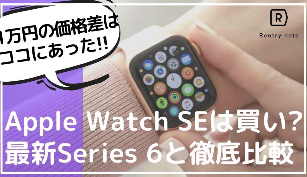 【比較レビュー】Apple Watch SEの魅力は?Series6と比較して「買い」なのか徹底検証!