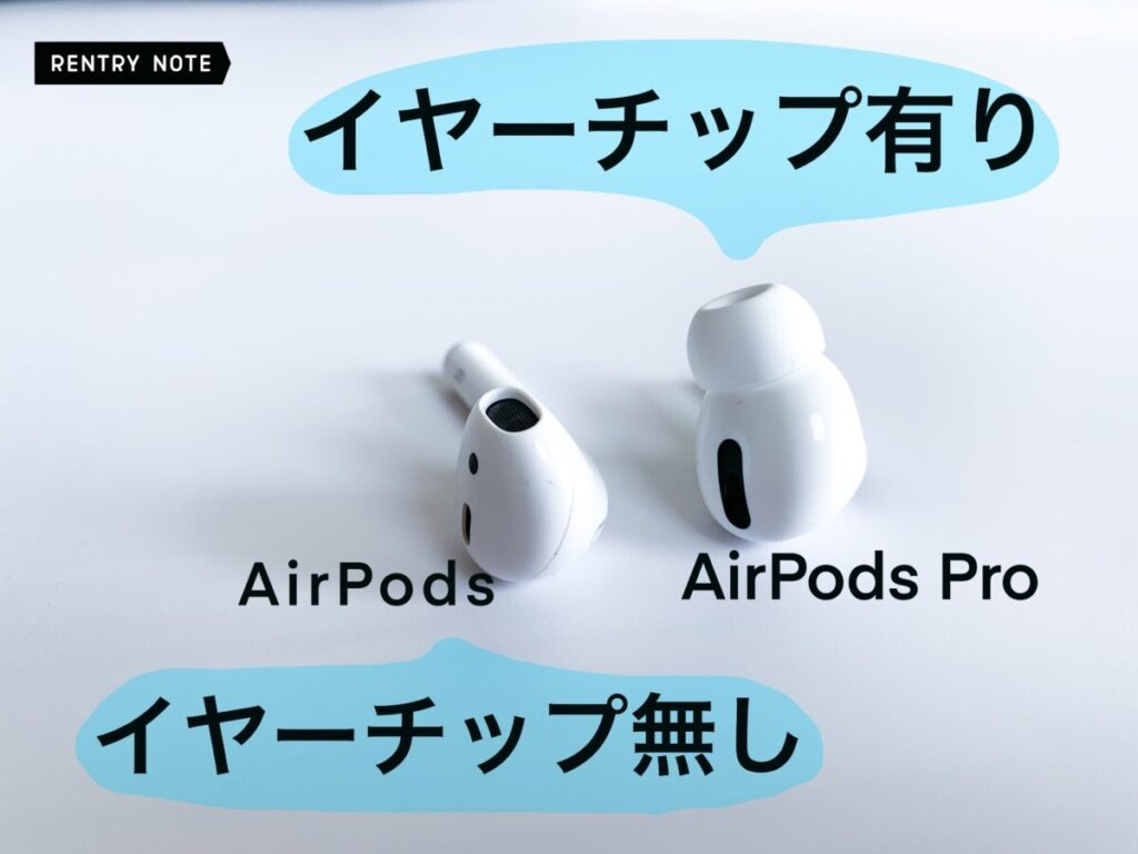 AirPods と AirPods pro 比較