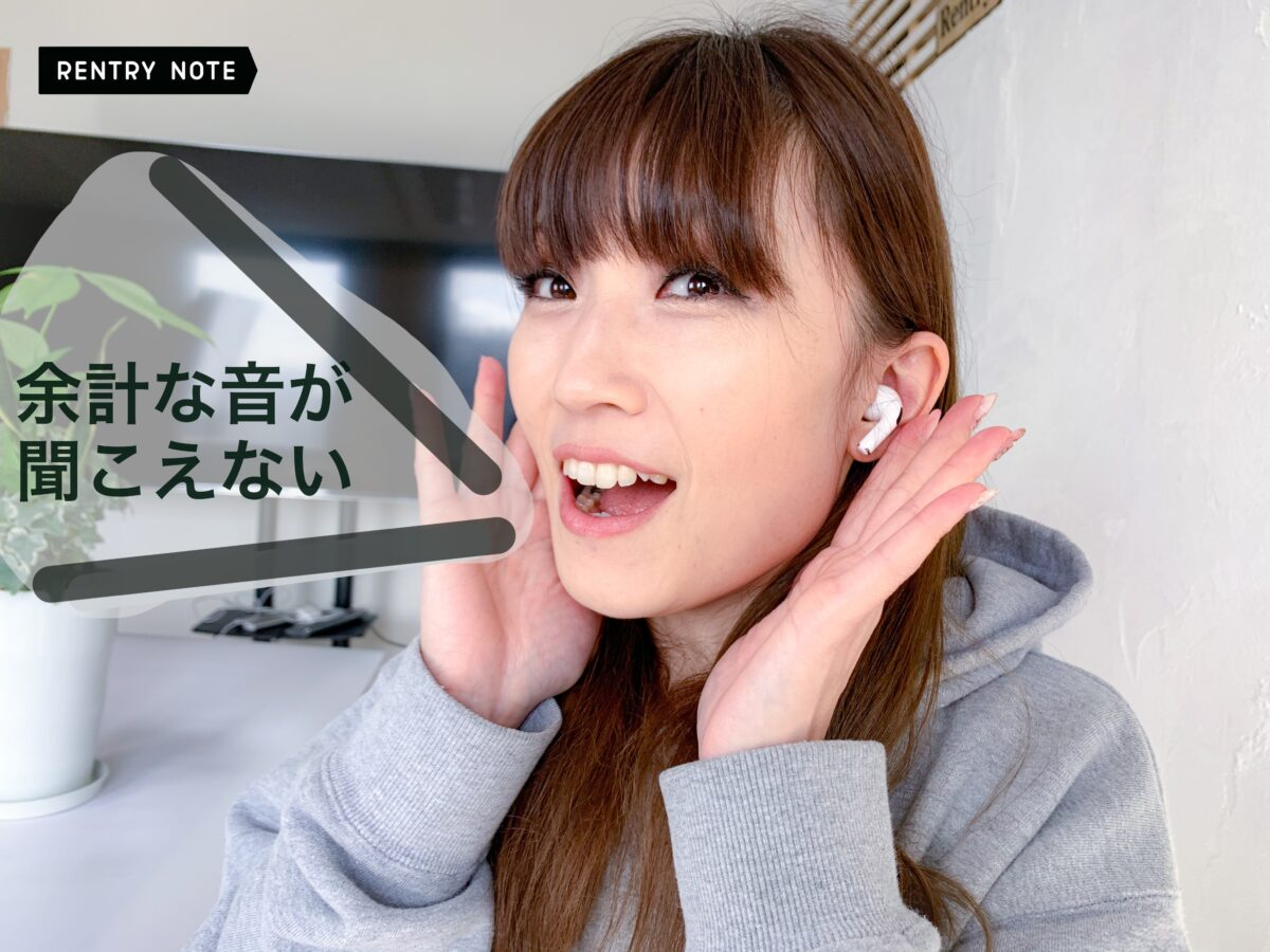 AirPods Pro ノイズキャンセリング機能 評価