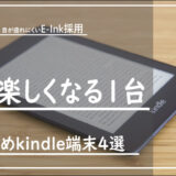 kindleサムネ