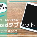 Androidタブレットおすすめ