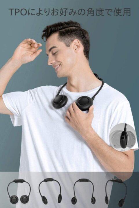 「ネックバンド」は首に固定して使う。顔・首に直接風を当てられる